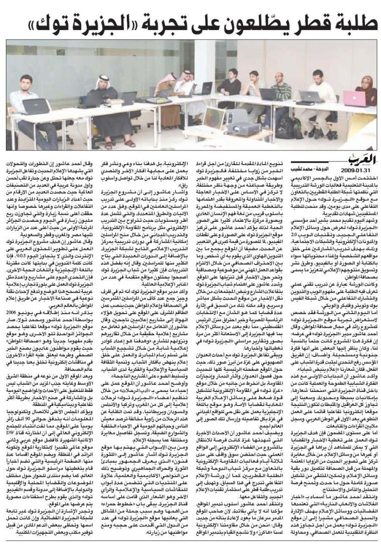 طلبة قطر يطلعون على تجربة الجزيرة توك