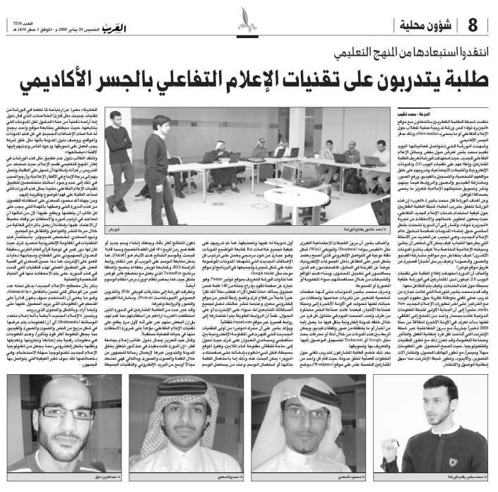طلبة قطر يتدربون على تقنيات الإعلام الجديد