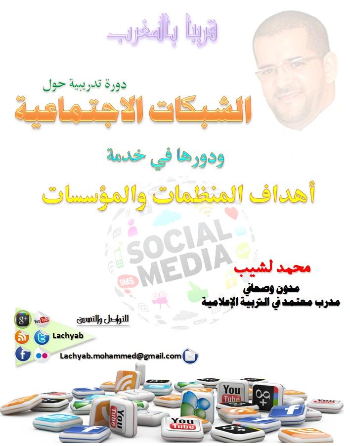 توظيف الشبكات الاجتماعية في خدمة أهداف المؤسسات والمنظمات وتدبير الحملات
