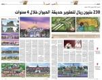 تغطية العرب